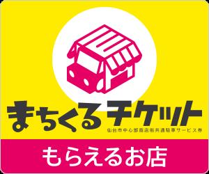 共通駐車サービス券「まちくるチケット」は、仙台市中心部の「もらえるお店(参加店)」で買い物や食事をすると、どの「つかえる駐車場(参加駐車場)」でも使える割引券がもらえるサービスです。